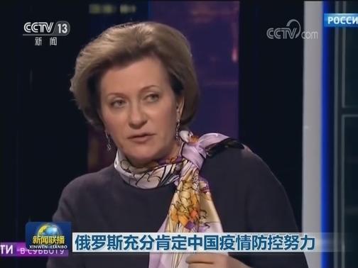 [视频]俄罗斯充分肯定中国疫情防控努力