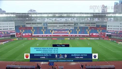 [亚冠]资格赛附加赛:上海上港VS武里南联 完整赛事