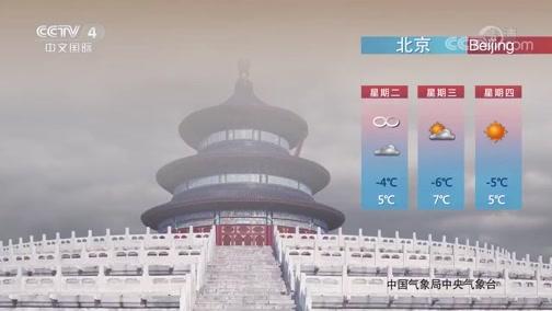 [今日环球]2020年01月28日天气预报