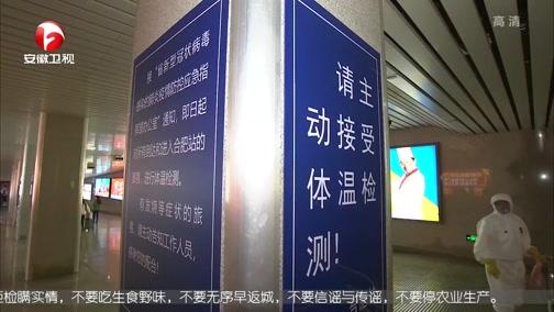 [安徽新闻联播]邓向阳宋国权在合肥督导疫情防控