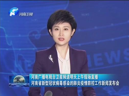 [河南新闻联播]河南广播电视台卫星频道明天上午现场直播河南省新型冠状病毒感染的肺炎疫情防控工作新闻发布