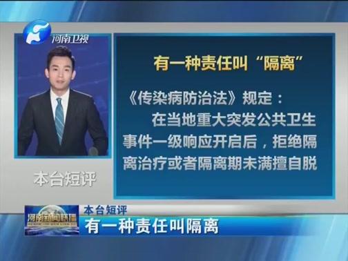 [河南新闻联播]本台短评 有一种责任叫隔离