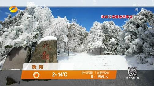 [湖南新闻联播]卫视气象站 20200129