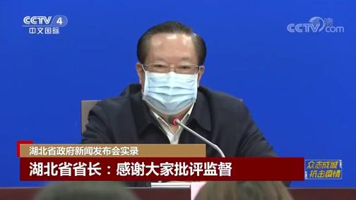[中国新闻]湖北省政府新闻发布会实录