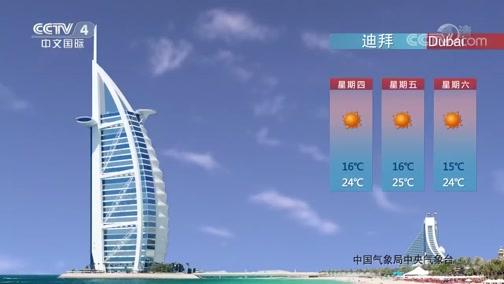 [中国新闻]2020年01月30日天气预报