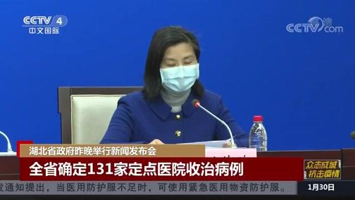 [中国新闻]湖北省政府昨晚举行新闻发布会