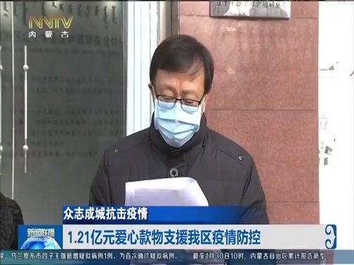 [内蒙古新闻联播]众志成城抗击疫情:1.21亿元爱心款物支援我区疫情防控