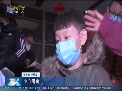 [内蒙古新闻联播]众志成城抗击疫情 内蒙古疾控专家驰援湖北抗击疫情
