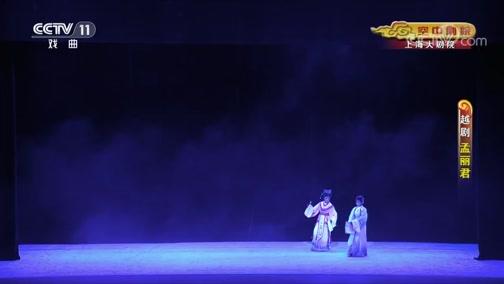[CCTV空中剧院]越剧《孟丽君》 序幕 赠画盟誓