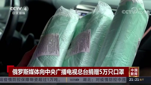 [中国新闻]俄罗斯媒体向中央广播电视总台捐赠5万只口罩