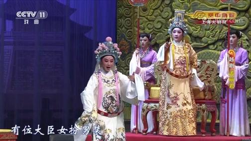 [CCTV空中剧院]越剧《孟丽君》 第三场 献图起祸