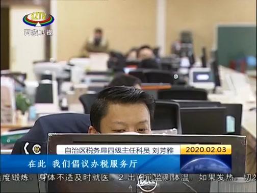 [西藏新闻联播]节后上班第一天:在岗位上为防抗疫情做贡献