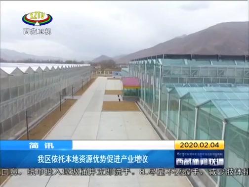 [西藏新闻联播]我区依托本地资源优势促进产业增收