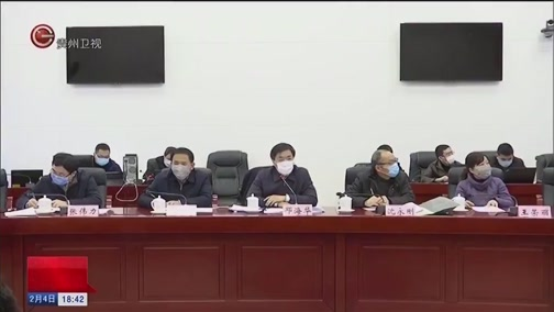 [贵州新闻联播]国务院疫情联防联控机制第二十三工作指导组座谈会召开