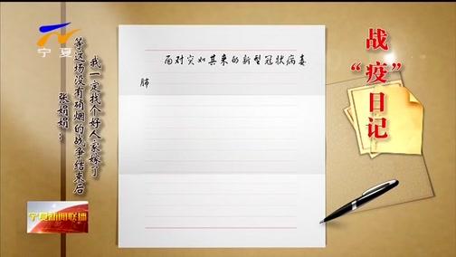 """[宁夏新闻联播]战""""疫""""日记 来自宁夏援助湖北医疗队员的真情告白"""