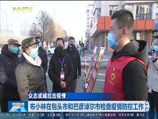 [内蒙古新闻联播]众志成城抗击疫情 布小林在包头市和巴彦淖尔市检查疫情防控工作
