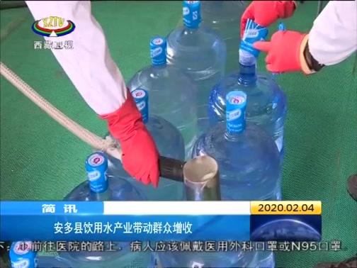 [西藏新闻联播]安多县饮用水产业带动群众增收