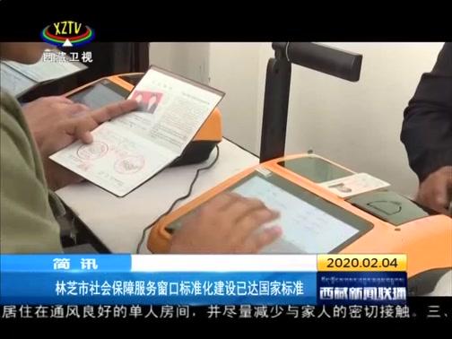 [西藏新闻联播]林芝市社会保障服务窗口标准化建设已达国家标准