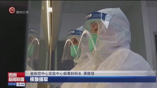 [贵州新闻联播]省疾控中心:全方位保障新型冠状病毒检测快速安全准确