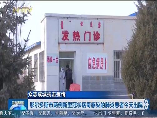 [内蒙古新闻联播]众志成城抗击疫情 鄂尔多斯市两例新型冠状病毒感染的肺炎患者今天出院