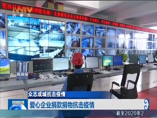 [内蒙古新闻联播]众志成城抗击疫情 爱心企业捐款捐物抗击疫情