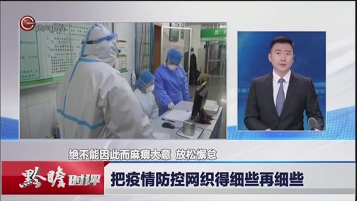 [贵州新闻联播]黔瞻时评:把疫情防控网织得细些再细些