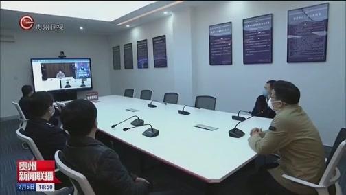 [贵州新闻联播]时光辉调度检查监狱系统疫情防控工作