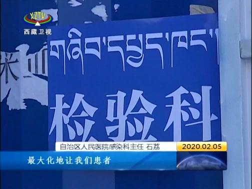 """[西藏新闻联播]自治区人民医院以""""样板标准""""建成定点发热门诊"""