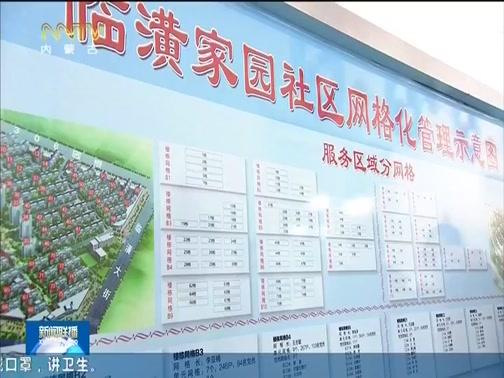 [内蒙古新闻联播]众志成城抗击疫情 杨伟东在赤峰市督导疫情防控工作