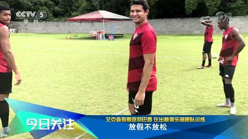 [中超]艾克森假期返回巴西 在出道俱乐部跟队训练