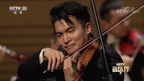 [CCTV音乐厅]《西班牙交响曲》第五乐章 小提琴:陈锐 指挥:余隆 协奏:中国爱乐乐团