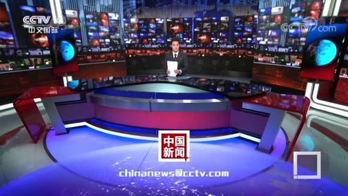 《中国新闻》 20200212 18:00