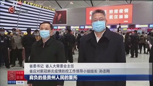 [贵州新闻联播]贵州第四批援鄂医疗队出征 孙志刚谌贻琴邓海华到机场送行