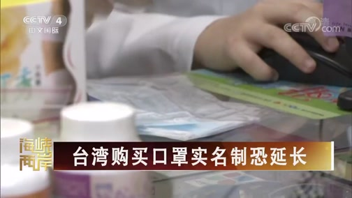 [海峡两岸]台湾购买口罩实名制恐延长