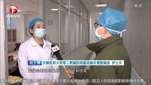 [安徽新闻联播]坚决打赢疫情防控的人民战争习近平总书记在北京调研指导新冠肺炎疫情防控工作时的重要讲话引