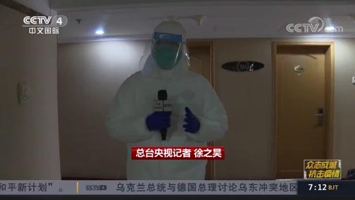 《中国新闻》 20200213 07:00