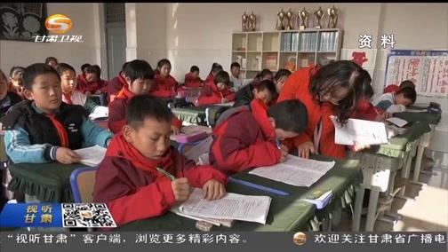[甘肃新闻]庆阳资助19.55万名家庭困难学生入学