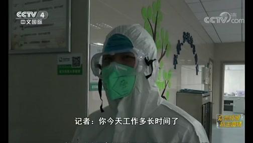 《中国新闻》 20200213 04:00