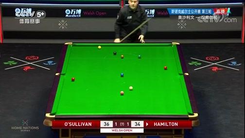 2019-20赛季斯诺克威尔士公开赛 第3轮 奥沙利文VS汉密尔顿 20200213