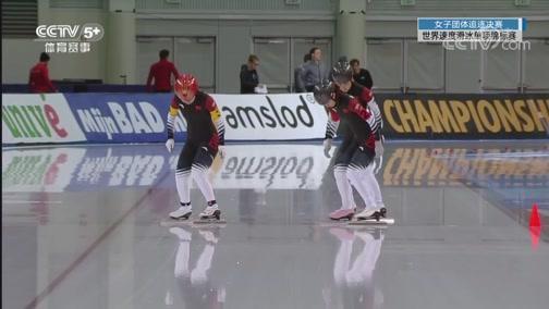 2020年世界速度滑冰单项锦标赛 女子团体追逐决赛 20200215