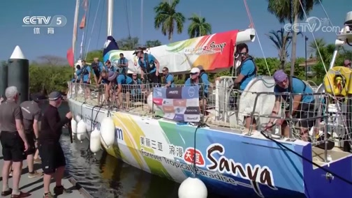 """[帆船]""""三亚号""""抵达菲律宾苏比克湾获第四"""