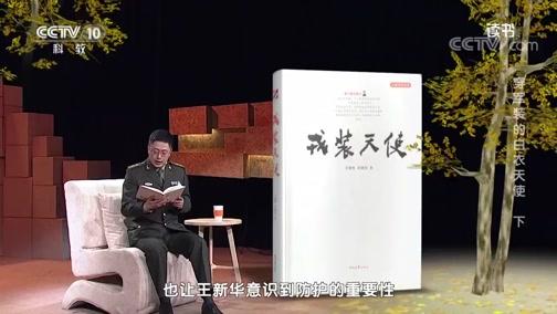 [读书]王锦秋 洪建国:《戎装天使》