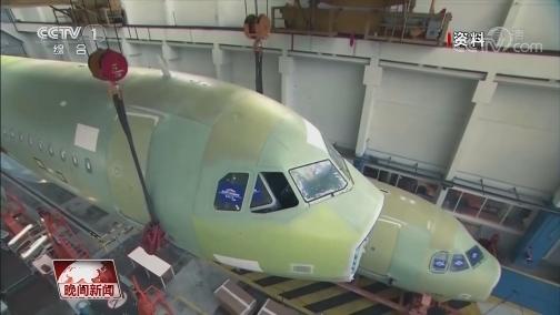 [视频]美国上调进口欧盟民用飞机的关税