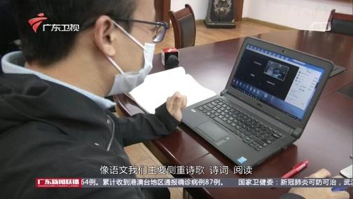 [广东新闻联播]广东中小学停课不停学 开展居家学习