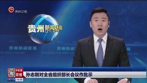 [贵州新闻联播]孙志刚对全省组织部长会议作批示