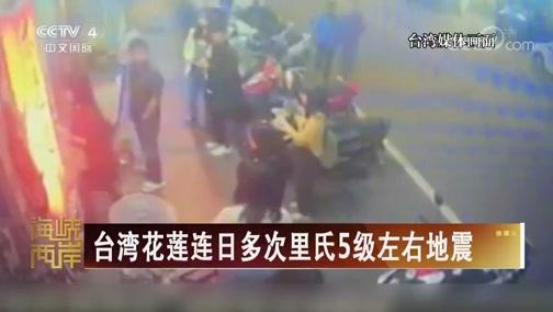 [海峡两岸]台湾花莲连日多次里氏5级左右地震