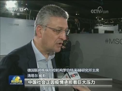[视频]国际社会:中国有担当 定能战胜疫情