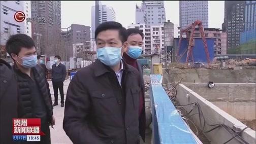 [贵州新闻联播]疫情防控时政快讯