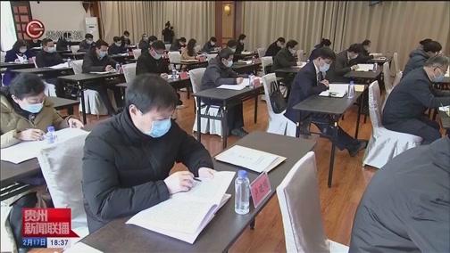 [贵州新闻联播]全省组织部长会议召开