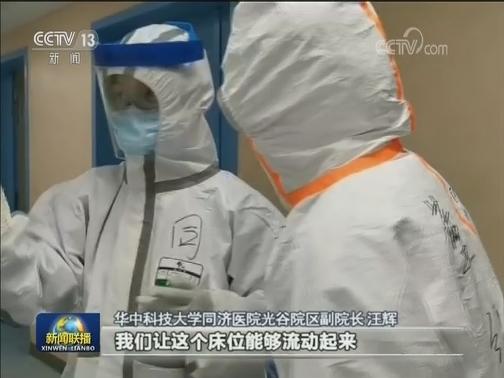 [视频]探访同济医院光谷院区 六省市医疗队入驻